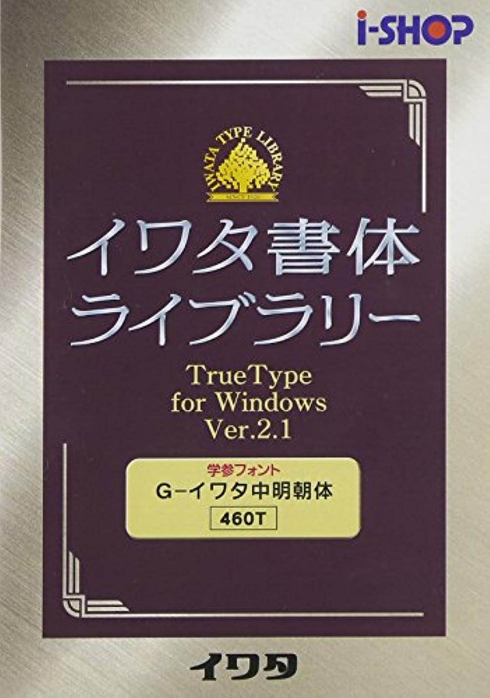 スキム建てる想定するイワタ書体ライブラリー Ver.2 Windows版 TrueType G-イワタ中明朝体