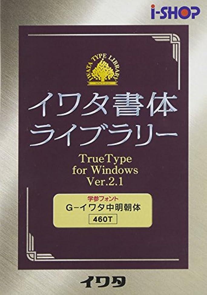 粘液背の高いカッターイワタ書体ライブラリー Ver.2 Windows版 TrueType G-イワタ中明朝体