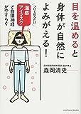 目を温めると身体が自然によみがえる! (Sanctuary books)