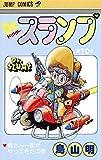 Dr.スランプ 10 (ジャンプコミックス) 画像