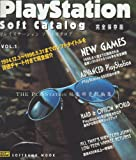 Playstation Soft Catalog(プレイステーション ソフトカタログ) VOL.1