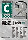 C-Book憲法II<統治>第4版 PROVIDENCEシリーズ
