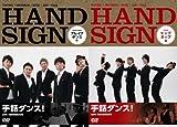 手話ダンス! with HANDSIGN ~ヒップホップ編/ブレイクダンス編 ツインパック [DVD]