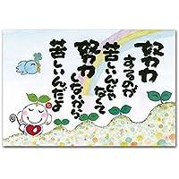 元気の出るメッセージポストカード 「努力」 幸せを呼ぶ絵葉書