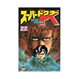スーパードクターK 22 (少年マガジンコミックス)