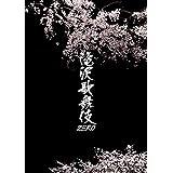 滝沢歌舞伎ZERO (DVD通常盤) (通常仕様)