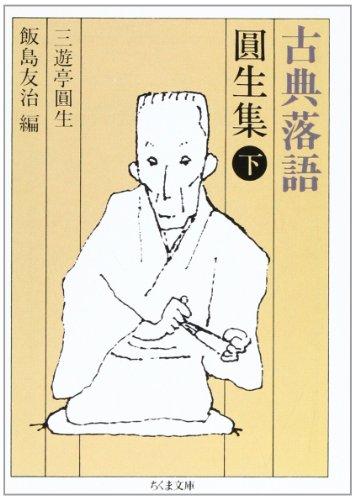 古典落語 円生集〈下〉の詳細を見る