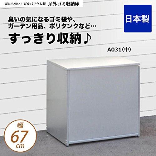 ゴミ箱 屋外 ゴミ箱 サビに強い素材を使用 ふた付き 日本製 生ゴミの嫌な臭いも籠もりにくい!