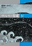 """ヴァレリー集成〈4〉精神の""""哲学"""""""