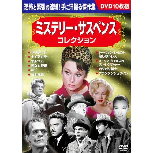 ミステリー サスペンス コレクション DVD10枚組 BCP-045