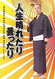 人生晴れたり曇ったり―全力投球!!妹尾和夫ですの本 通称カズぼん。