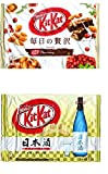 【新発売セット】キットカット 毎日の贅沢 クランベリー&アーモンド 1袋(105g)& 日本酒 mini 12枚 1袋