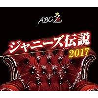 ABC座 ジャニーズ伝説2017