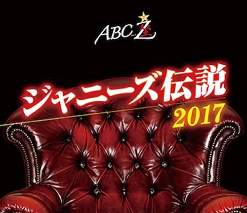 ABC座 ジャニーズ伝説2017[Blu-ray]...