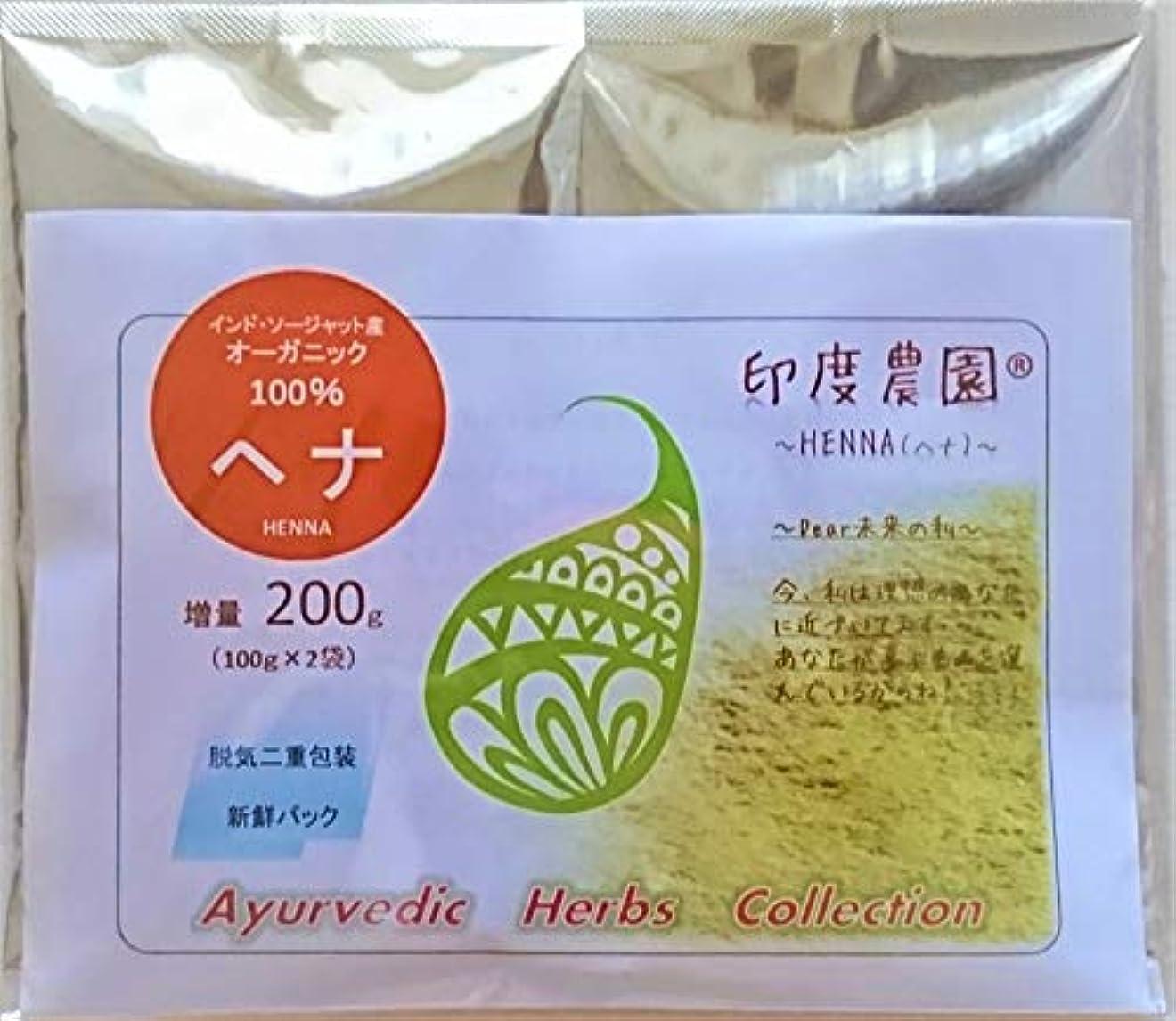 中国ドレインシャーロックホームズ印度(????)農園 100%オーガニックヘナ 200g(100g×2個)