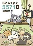 ねこがくれた5571日 (イブニングコミックス)