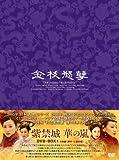 紫禁城 華の嵐 DVD-BOX1