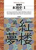 紅楼夢 1 (平凡社ライブラリー)