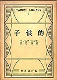 子供的 (1960年) (Tarumi Library)