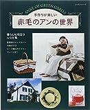 手作りが楽しい赤毛のアンの世界 (レッスンシリーズ)