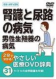 2分で分かる!やさしい医療DVD辞典 【腎臓と尿路の病気/男性生殖器の病気】