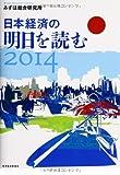 日本経済の明日を読む2014