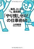「やり残しゼロ!」の仕事術60 (すばる舎)