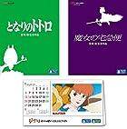 [Amazon.co.jp限定]となりのトトロ&魔女の宅急便の2本セット ジブリの卓上カレンダー付