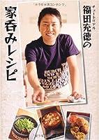 チュートリアル福田充徳の家呑みレシピ
