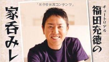 「チュートリアル」福田充徳、ピスト自転車で摘発