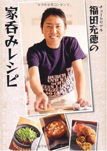 チュートリアル福田充徳の家呑みレシピの詳細を見る