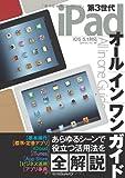 第3世代iPadオールインワンガイド