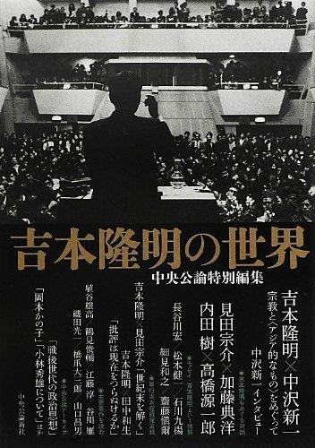 中央公論特別編集 吉本隆明の世界の詳細を見る