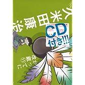 かってに改蔵 / 11 CD付き限定版 (少年サンデーコミックススペシャル)