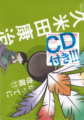 かってに改蔵 / 11 CD付き限定版 (少年サンデーコミックススペシャル)の詳細を見る
