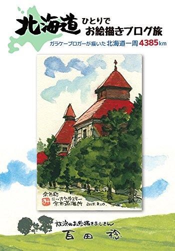 北海道ひとりでお絵描きブログ旅