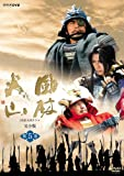 NHK大河ドラマ 風林火山 第五巻 [DVD]