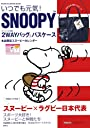 PEANUTS BRAND MOOK いつでも元気 SNOOPY
