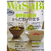WaSaBi (和沙美) 2008年 04月号 [雑誌]