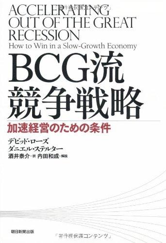 BCG流 競争戦略 加速経営のための条件の詳細を見る
