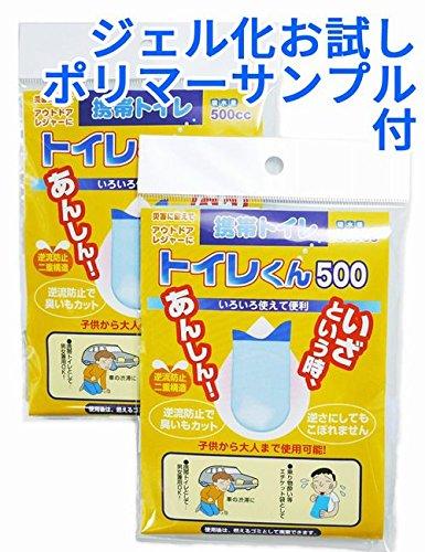 ジェル化 お試し 高速吸水消臭抗菌ポリマーパック付き 「トイレくん500」 2個組み 逆流防止二重構造 携帯トイレ 簡易トイレ