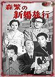森繁の新婚旅行 [DVD]