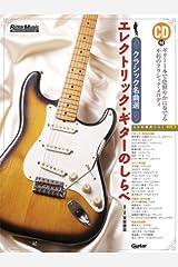 エレクトリック・ギターのしらべ ~クラシック名曲選(CD付き) 楽譜