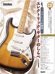 エレクトリック・ギターのしらべ ~クラシック名曲選(CD付き)