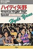"""ハイディ矢野―""""American English d〓j〓""""special (百万人の英語スペシャル)"""