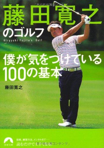藤田寛之のゴルフ 僕が気をつけている100の基本 (青春文庫)の詳細を見る