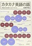 カタカナ英語の話―英語と日本語をつなぐバイパス