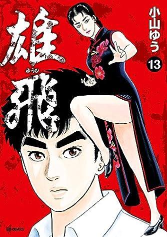 雄飛 ゆうひ (13) (ビッグコミックス)