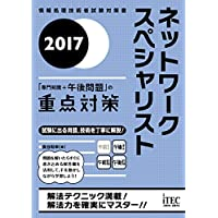2017 ネットワークスペシャリスト「専門知識+午後問題」の重点対策 (専門分野シリーズ)