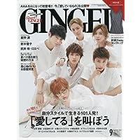 GINGER(ジンジャー) 2017年 09 月号 [雑誌]